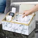 多功能大理石面紙盒客廳茶幾抽紙遙控器收納創意家用輕奢北歐ins