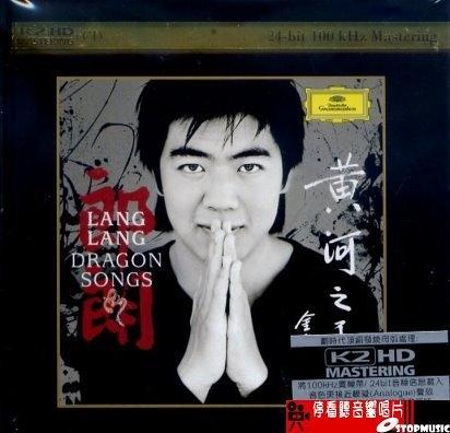 【停看聽音響唱片】【K2HD】Dragon Songs