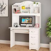 台式電腦桌家用臥室簡約多功能帶書桌書架組合一體學生寫字桌子WY【快速出貨八五折鉅惠】