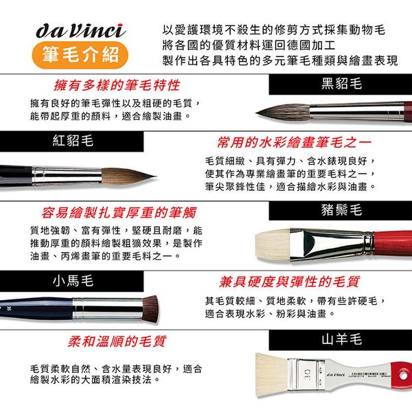 『ART小舖』德國Da Vinci達芬奇 MIX系列 中華版V88圓鋒混合毛水彩畫筆 0號