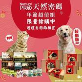 *KING WANG*2019年美國Nurture PRO天然密碼年節禮盒(內含1.8kg+好禮)-貓用(市價1715元)福袋