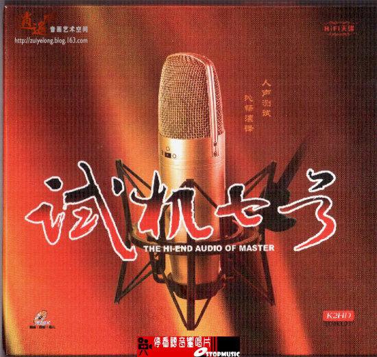 【停看聽音響唱片】【CD】HI-FI天諜 - 試機七號