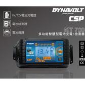 【CSP】MT700多功能智慧型微電腦自動充電器(MT-700) 6V 12V 電池用