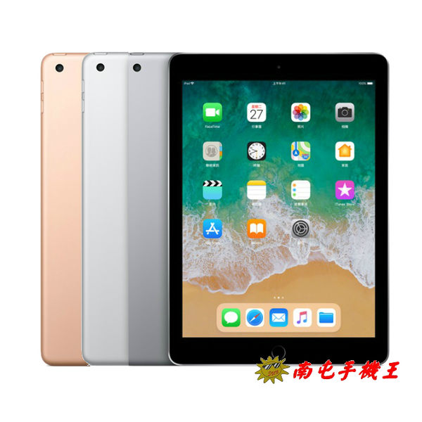 〝南屯手機王〞APPLE iPad 2018 A1954 32G Wi-Fi + Cellular版【宅配免運費】