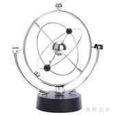 混沌擺件搖擺器磁懸浮創意牛頓擺球永動機撞球碰碰球辦公桌面裝飾OB3632『美鞋公社』
