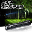 3W 鋁合金 防水 LED強光 手電筒 ...
