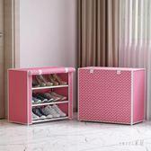 鞋櫃 簡易鞋架家用宿舍寢室經濟型防塵收納鞋柜現代簡約多層組裝鞋架子 df5887 【Sweet家居】