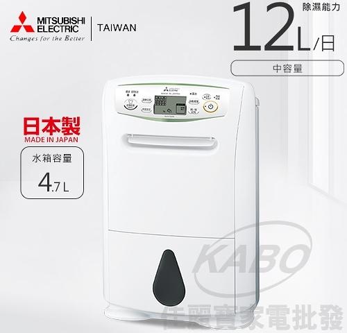 留言再享特價(MITSUBISHI三菱)日本製12L/日清淨除濕機MJ-E120AN 限時限量