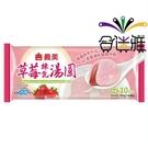 【冷凍免運直送】義美草莓煉乳湯圓(200g/包) -3包一組【合迷雅好物超級商城】