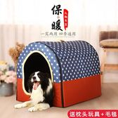 狗窩中大型犬冬天保暖可拆洗狗屋金毛薩摩耶邊牧床墊房子寵物用品 創想數位igo