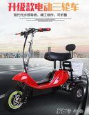 三輪車 迷你折疊電動三輪車老人女士小型電動車成人鋰電池三輪電瓶車 卡卡西YYJ
