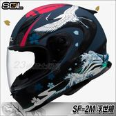 SOL 全罩 安全帽|23番 SF-2M 浮世繪 UKIYO-E 消光藍/紅 輕量 內襯全可拆 送好禮 免運費