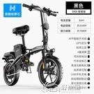 哈啰泰麒摺疊電動自行車鋰電池助力單車代駕...