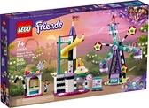 樂高LEGO FRIENDS 魔術樂園摩天輪和溜滑梯 41689 TOYeGO 玩具e哥