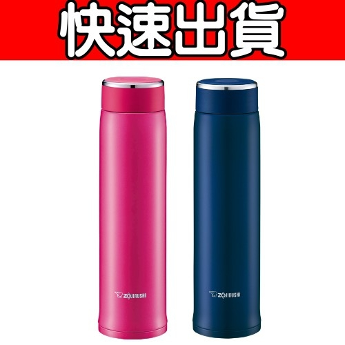 《快速出貨》象印【SM-LA60】0.6L不銹鋼真空杯