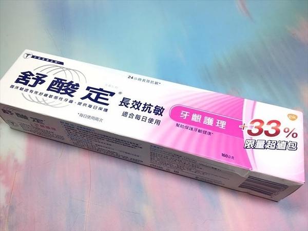 【舒酸定 長效抗敏牙齦護理牙膏+33%限量超值包160g】732080牙膏 口腔清潔【八八八】e網購