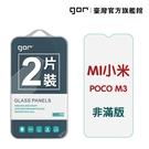 【GOR保護貼】小米 Poco M3 9H鋼化玻璃保護貼 全透明非滿版2片裝 poco m3