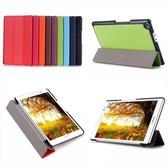 華碩 ASUS ZenPad 8.0 Z380KNL Z380KL Z380M 平板皮套 智慧休眠 三折喚醒防摔 保護套