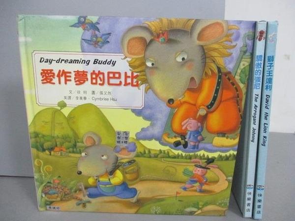 【書寶二手書T7/少年童書_FI8】愛作夢的巴比_驕傲的強尼_獅子王達利_3本合售