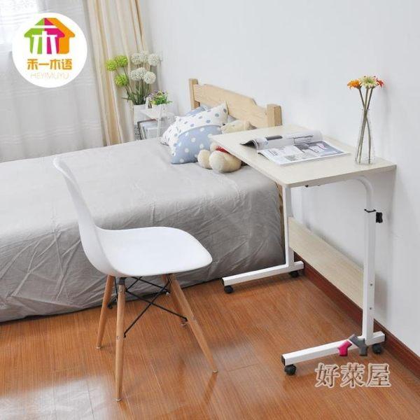 折疊桌可移動簡易升降筆記本電腦桌床上書桌置地用移動懶人桌床邊電腦桌懶人桌HLW 交換禮物