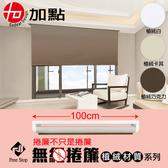 加點 100*185cm DIY手動升降植絨遮光窗簾植絨卡其100x185cm