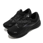 Brooks 慢跑鞋 Ghost 13 GTX 黑 灰 男鞋 Gore-Tex 戶外 運動鞋 【ACS】 1103421D072