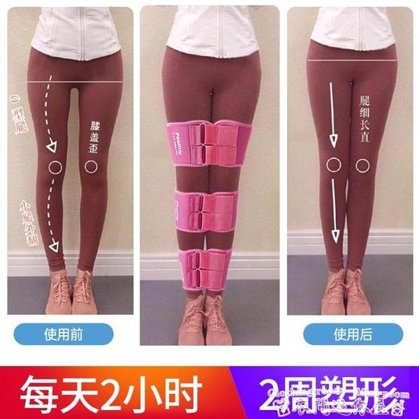 矯正帶美腿神器成人直腿型矯正帶羅圈腿o型腿x型腿部糾正兒童腿形綁腿帶 迷你屋 新品
