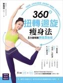 (二手書)360度扭轉迴旋瘦身法,5分鐘精雕顯瘦S曲線