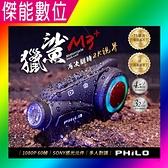 【現貨】Philo 飛樂 獵鯊 M3+ M3 PLUS【贈32G】2K超高畫質 藍芽對講行車紀錄器 WIFI 機車行車紀錄器