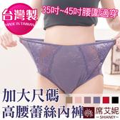女性 MIT舒適 加大尺碼內褲 超彈性  /35~45吋腰 孕媽咪也適穿 台灣製 No.5680-席艾妮SHIANEY