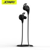 喬威運動藍芽耳機掛頸掛耳式雙耳雙邊  育心小館