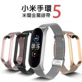 小米手環5代 米蘭錶帶金屬不銹鋼 編織網帶米蘭替換腕帶手錶帶 免工具安裝 卡扣款