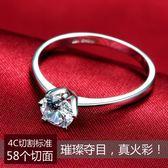 925純銀1克拉鉆戒仿真鉆石戒指女一對結婚求婚情侶對戒男婚戒網紅