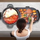 電烤盤 韓式無煙家用多功能室內火鍋烤魚烤肉機電烤盤涮烤一體鍋 莎拉嘿呦