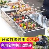 戶外自動燒烤神器翻轉燒烤爐野外木炭燒烤架家用電動旋轉自助串吧 卡布奇諾