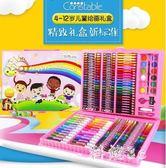 水彩筆套裝畫筆套盒幼兒園初學者彩色筆手繪72色兒童繪畫蠟筆 js3459『科炫3C』