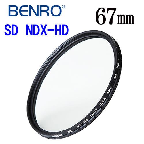 BENRO 百諾 67mm SD NDX-HD LIMIT ULCA WMC 29層奈米超低色差鍍膜 可調式減光鏡 (勝興公司貨)