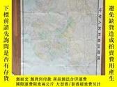 二手書博民逛書店罕見大地圖(1990年)160X114cmY429461 中國地圖出版社 出版1990