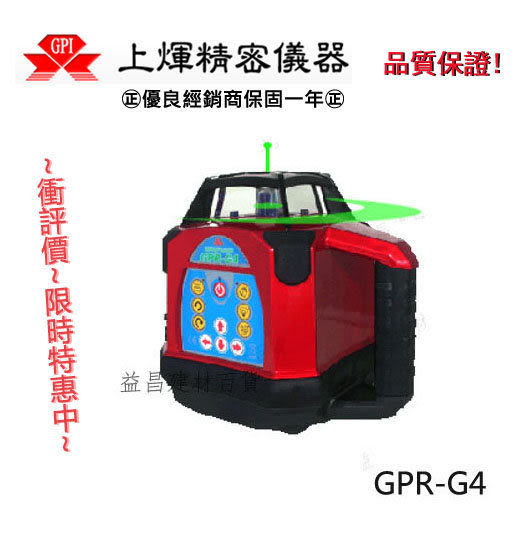【台北益昌】《送腳架》最新款 綠光型 GPI GPR-G4 全自動雷射水準儀 水平儀 墨線儀