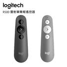 Logitech 羅技 R500 雷射筆簡報遙控器 紅光雷射筆 直覺的投影片移動瀏覽操作