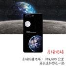 [Y12 軟殼] Sugar 糖果 y12 手機殼 外殼 保護套 地球月球
