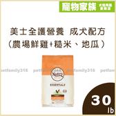 寵物家族-Nutro美士全護營養 成犬配方(農場鮮雞+糙米、地瓜)30lb