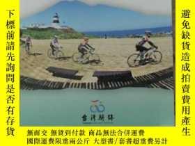 二手書博民逛書店罕見北海岸自行車路線圖Y185807 臺灣觀光局 出版1949
