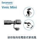黑熊數位 Saramonic 楓笛 Vmic Mini 迷你麥克風 指向性 電容式 手機+相機 通用款 錄影 採訪