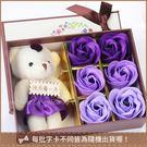 小熊+6朵玫瑰香皂花禮盒-「紫色」 情人節禮物 生日禮物 畢業禮物 婚禮小物 母親節 父親節
