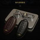 NISSAN TIIDA X-TRAIL SENTRA TEANA 真皮手縫鑰匙包 汽車鑰匙皮套 手工縫線 智慧型