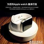蘋果手錶磁力線收納充電器底座iwatch床頭桌面充電支架  遇見生活