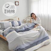 #B203#100%天然極致純棉6x6.2尺雙人加大床包被套四件組(含枕套)台灣製 床單 被單