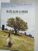 【書寶二手書T7/翻譯小說_H37】布魯克林有棵樹_貝蒂.史密斯
