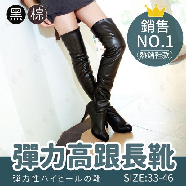 【完美修飾美腿】素面高跟過膝長靴 長筒靴 高筒靴 修飾美腿 彈力PU尖頭-棕/黑(33-46)【yb--K6】